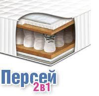 Матрас Персей 2в1
