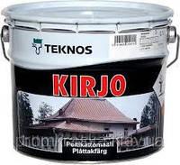 Краска для крыши КИРЬЁ (KIRJO) для металлических крыш