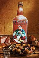 """Украинский сувенир, подарок в украинском стиле, бутылка """"Старка"""""""