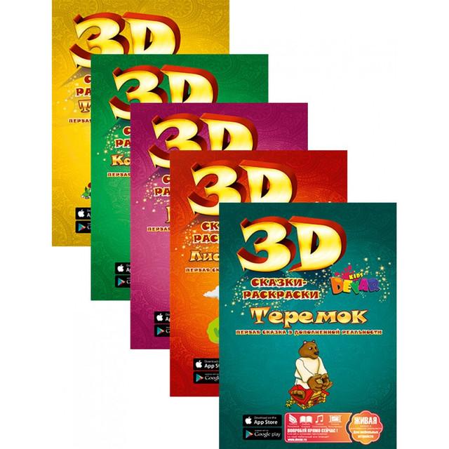 Мир 3D книг