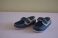 Детские туфли, мокасины на мальчикка Солнце 24 размер. Детская обувь весна-осень, летняя обувь