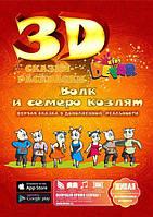 """3D Сказка - раскраска """"Волк и семеро козлят"""""""