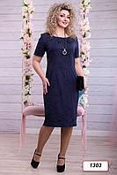 Платье женское 12-1303 - т.синий: 48,50,52,54
