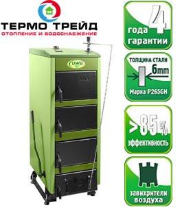 Твердотопливный котел SAS (САС) UWG 23 кВт (без автоматики) - Термо Трейд в Киеве