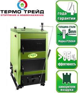 Твердотопливный котел SAS (САС) NWG 17 кВт (без автоматики) - Термо Трейд в Киеве