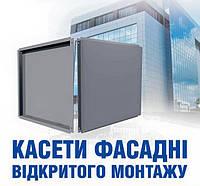 Кассеты открытого монтажа Classic