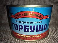 "Горбуша натуральная, ООО ""Янтарное"", Россия, 245 гр."