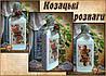 """Украинский сувенир  Декор бутылки """"Козацькі розваги"""" Подарок на день Независимости"""