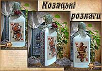 """Украинский сувенир  Декор бутылки """"Козацькі розваги"""" Подарок на день Независимости, фото 1"""