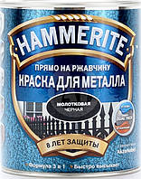 """Hammerite""- Краска антикоррозийная молотковая по новому и ржавому металлу."