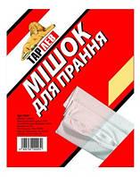 Мешок для стирки белья 1 кг. 30*40 см.