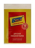 Салфетки вискозные Бонус+ универсальные для сухой и влажной уборки - 10 шт.