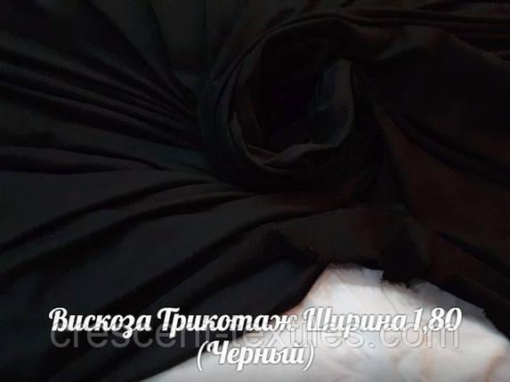 Вискоза Трикотаж (Черный), фото 2