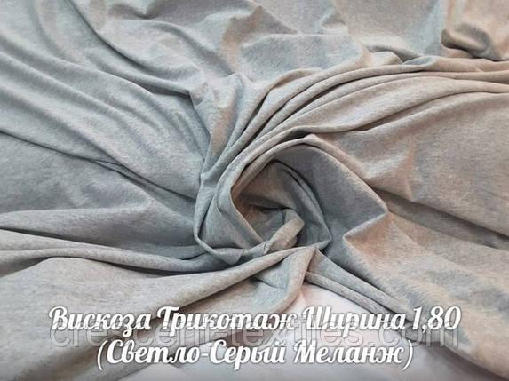 Вискоза Трикотаж (Светло-Серый Меланж), фото 2
