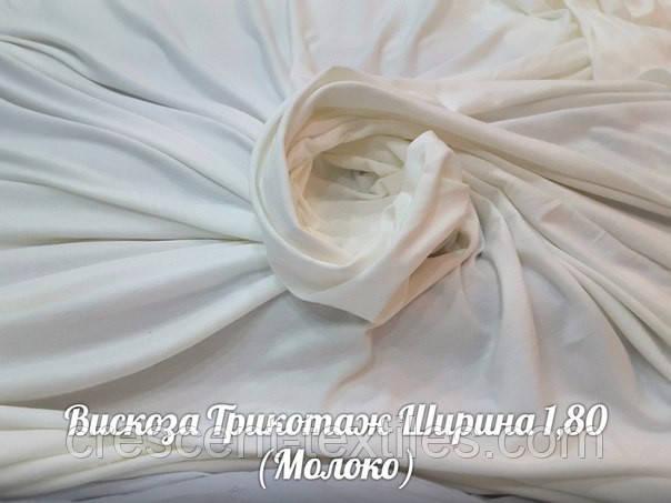 Вискоза Трикотаж (Молоко)