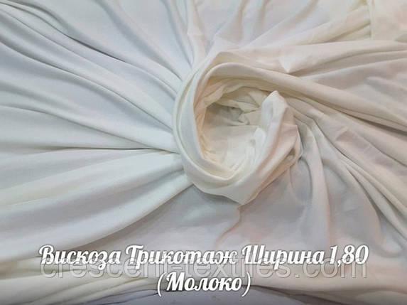 Вискоза Трикотаж (Молоко), фото 2