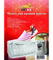 Чехол для стирки обуви 33*17*16 см.