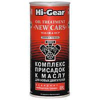 Комплекс суперприсадок к маслу (444мл) Hi-Gear HG2243