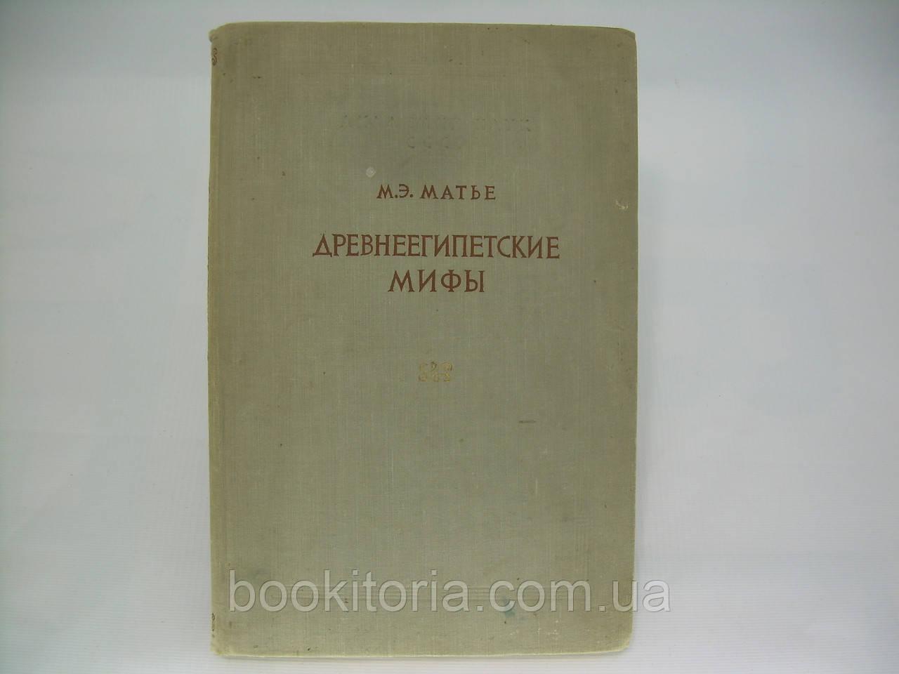 Матье М.Э. Древнеегипетские мифы (б/у).