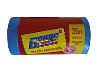 Пакеты для мусора Бонус+ 35 литров - 50 шт.