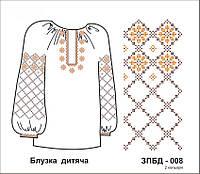 """Заготовка для вышивания детской вышиванки """"Классическая"""""""
