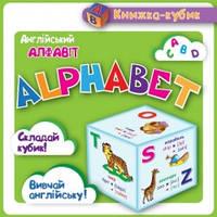 Англійський алфавіт. Alphabet. Книжка-кубик.