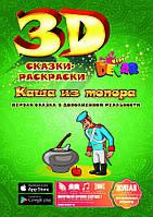 "3D Сказка - раскраска ""Каша из топора"""