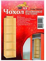 Органайзер для одежды вертикальный 100*24*27 см.