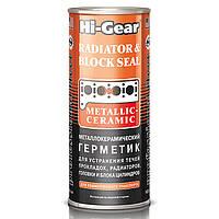 Металлокерамический герметик для ремонта головок и блоков, прокладок (444мл) Hi-Gear HG9043