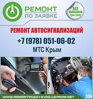Ремонт сигнализации автомобиля, автосигнализации, брелка Ялта. Ремонт автосигнализации в Ялте.