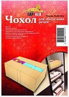 Чехол короб для хранения вещей 59*45*28 см.