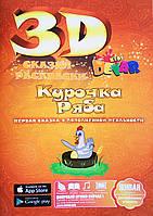 "3D Сказка - раскраска ""Курочка ряба """