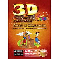 """3D Сказка - раскраска """"Лиса и журавль"""""""