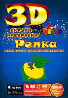 "3D  Сказка - раскраска ""Репка"""