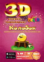 """3D Сказка - раскраска """" Колобок"""""""