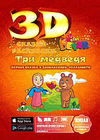 "3D Сказка - раскраска ""Три медведя """