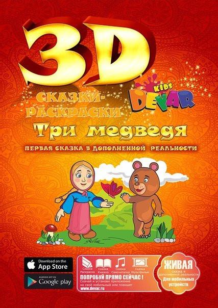 3d сказка раскраска три медведя