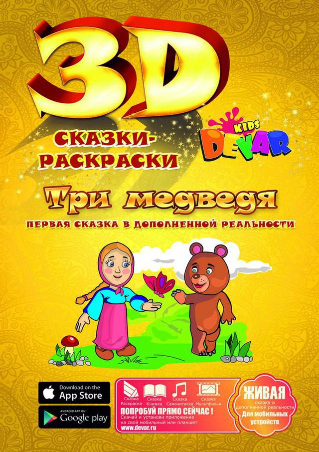 3d сказка раскраска три медведя цена 89 38 грн