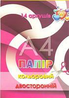 Бумага цветная А4 14лист двосторон. 55400 Ч