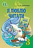 Я люблю читати. 3 клас. Збірка творів з літературного читання. О.Я.Савченко.