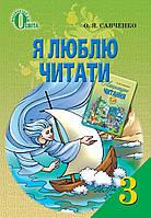Я люблю читати. 3 клас. Збірка творів з літературного читання. О.Я.Савченко., фото 1