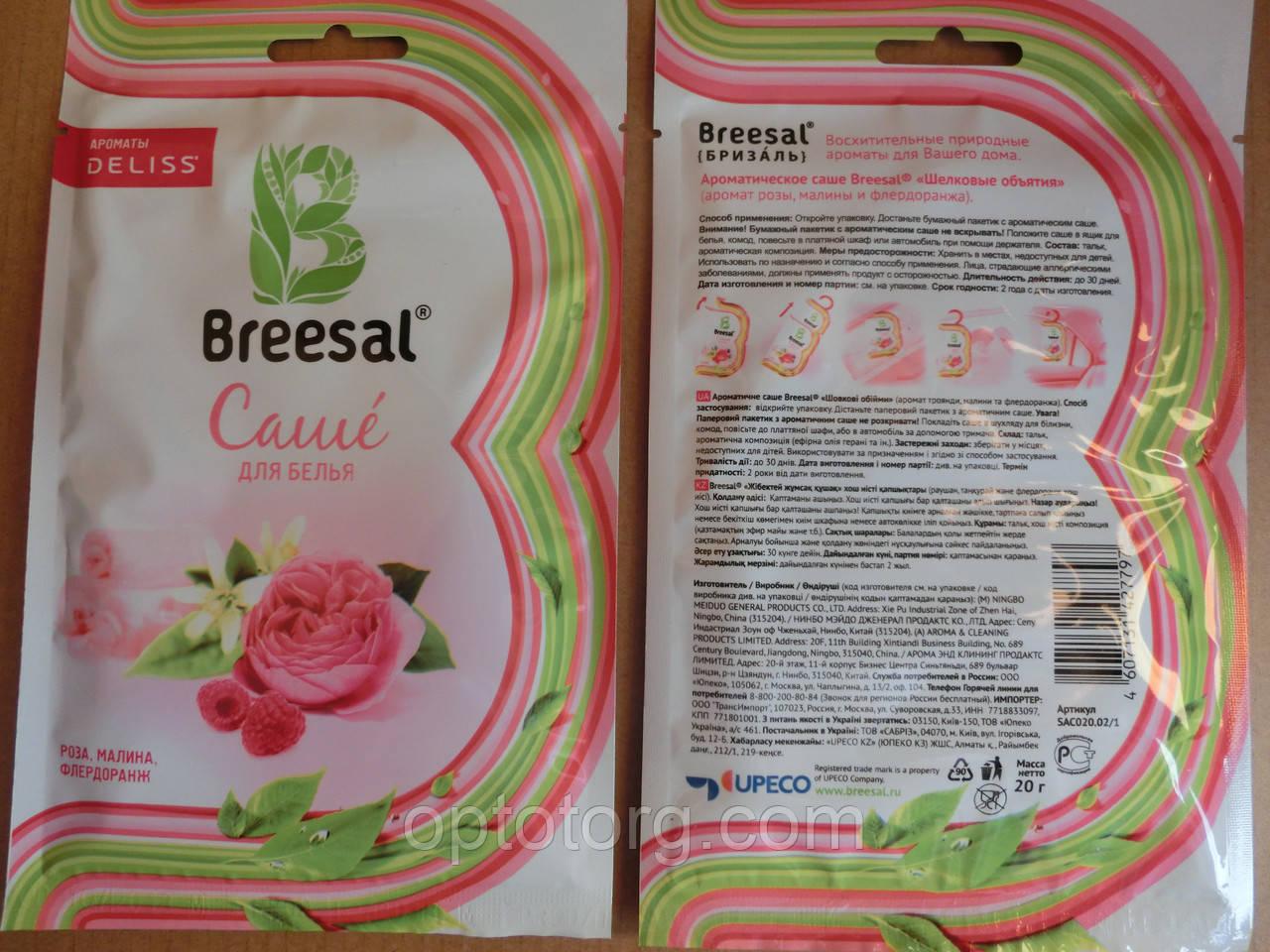 Освежитель в шкаф для белья натуральные запахи 3 в 1