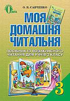 Моя домашня читальня. 3 клас. Збірка творів з літературного читання. О.Я.Савченко., фото 1