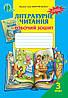 Літературне читання. Робочий зошит. 3 клас (До підруч. Савченко О.Я.)