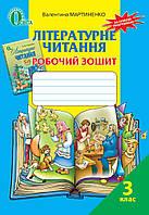Літературне читання. Робочий зошит. 3 клас (До підруч. Савченко О.Я.), фото 1