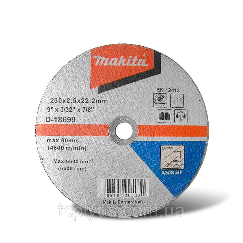 Відрізний диск по металу 230х2,5
