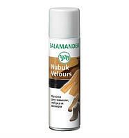 Краска - Аэрозоль SALAMANDER для Замши, Нубука, Велюра 250 ml, Чёрный (018)