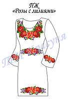 """Заготовка платья под вышивку """"Розы с лилиями"""""""