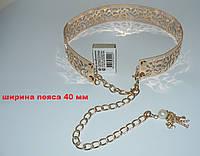 Хит Продаж Продам новый женский ажурный резной пояс-зеркало металлический золотого цвета