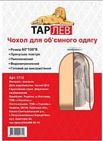 Чехол для объемной одежды 60*150 см.